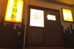 加古川市の宝殿駅から徒歩10秒